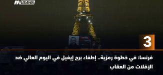ب 60 ثانية - فرنسا: في خطوة رمزية إطفاء برج إيفيل في اليوم العالي ضد الإفلات من العقاب -،2-11