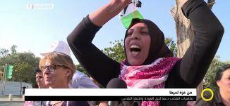 من غزة لحيفا - مظاهرات الغضب دعما لحق العودة وانتصارا للقدس،صباحنا غير،3-6-2018، مساواة