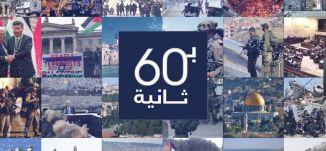 ب 60 ثانية ،العراق: وضع حجر الأساس لإعادة بناء جامع النوري التاريخي في الموصل،17-12-2018