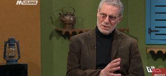 ما الفرق بين الإيمان والدين؟ ،بروفيسور مروان دويري، ج1،حالنا -4-4- 2018، قناة مساواة الفضائية
