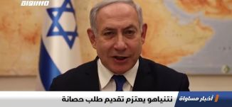 نتنياهو يعتزم تقديم طلب حصانة،الكاملة،اخبار مساواة ،31.12.19،مساواة