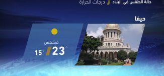 حالة الطقس في البلاد - 10-11-2017 - قناة مساواة الفضائية - MusawaChannel