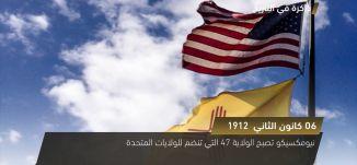 نيوميكسيكو تصبح الولاية 47 التي تنضم لولايات المتحدة  ،ذاكرة في التاريخ،    6.1.2018، مساواة