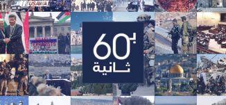 ب 60 ثانية - الكويت: فن نحت التماثيل في البلاد يتطلّع للخروج من القاعات المغلقة -،9-11-2018