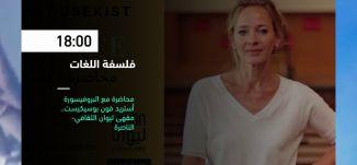 18:00 فلسفة اللغات  - فعاليات ثقافية هذا المساء - 01-6-2019 - مساواة