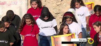 تقرير -  مجزرة صندلة  الذكرى الستون على الموت - وائل عواد - صباحنا غير-  1.10.2017 - مساواة