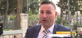 تقرير - طلعة العذراء - حيفا - #صباحنا_غير- 11-4-2016- قناة مساواة الفضائية - Musawa Channel