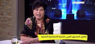 إطلاق الصندوق العربي للتنمية الاجتماعية المحلية  ،د.هالة اسبنيولي،ماركر، 20.11.19