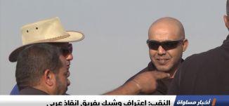 تقرير : النقب: اعتراف وشيك بفريق إنقاذ عربي ، اخبار مساواة، 30-11-2018-مساواة