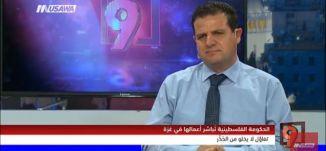 ملف المصالحة .. الحكومة تباشر مهامها في غزة - الكاملة  - التاسعة -3 -10-2017 - قناة مساواة الفضائية