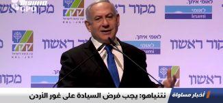 نتنياهو: يجب فرض السيادة على غور الأردن،اخبار مساواة ،08.12.19،مساواة