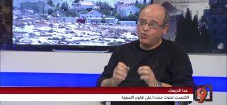 الكنيست تصوّت مجددًا على قانون التسوية - محمد زيدان- 13-12-2016- #التاسعة - مساواة