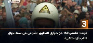 ب 60 ثانية - فرنسا: تنافس 150 من طياري التحليق الشراعي في سماء جبال الألب-،25-9-2018- مساواة
