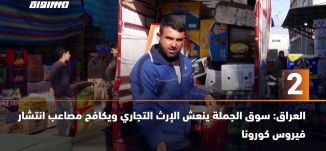 َ60ثانية-العراق: سوق الجملة ينعش الإرث التجاري ويكافح مصاعب انتشار فيروس كورونا،05.12.20