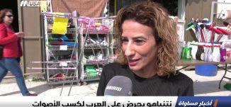 نتنياهو يحرض على العرب لكسب الأصوات ،تقرير،اخبار مساواة،24.2.2019، مساواة
