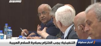 التنفيذية: يجب الالتزام بمبادرة السلام العربية ،اخبار مساواة 02.08.2019، قناة مساواة