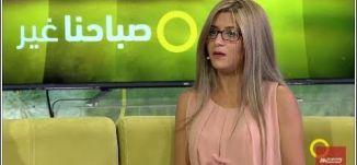 المرأة بين الدور الاجتماعي وتحقيق الذات - ميسلون خلايلة،ايمان قداح - صباحنا غير- 16.8.2017