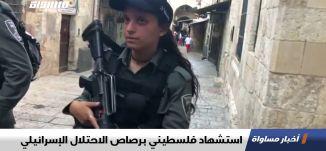 استشهاد فلسطيني برصاص الاحتلال الإسرائيلي،اخبار مساواة 16.08.2019، قناة مساواة