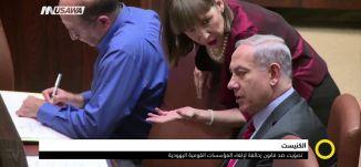 مجلس الأمن: مواقف متباينة وتحذير من التصعيد في غزة  ،صباحنا غير،31-5-2018