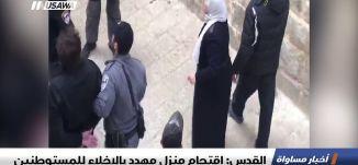 القدس: اقتحام منزل مهدد بالإخلاء للمستوطنين ،اخبار مساواة،17.2.2019، مساواة