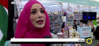 معرض فلسطين الدولي للكتاب - وائل عواد ،صباحنا غير،11-5-2018،قناة مساواة الفضائية