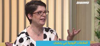 العلاقات الزوجية في رمضان: كيف نحميها ونحتضنها؟،إيمان سيراڤيم،صباحنا غير،13.5،2019،قناة مساواة