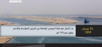 1859 - بدء اعمال حفر قناة السويس الواصلة بين البحرين المتوسط والاحمر - ذاكرة في التاريخ،20.04.2020