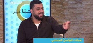 شبكات التواصل الاجتماعي : تحدي يشمل مضمون ومحتوى ،علاء اغبارية ،صباحنا غير، 18-2-2019