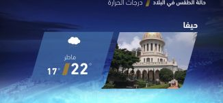 حالة الطقس في البلاد - 31-10-2017 - قناة مساواة الفضائية - MusawaChannel