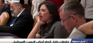 خلافات داخل اتحاد أحزاب اليمين الإسرائيلي،اخبار مساواة 20.06.2019، قناة مساواة
