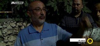 كلمة والد الشهيد محمد طه - صباحنا غير- 6-6-2017 - قناة مساواة الفضائية