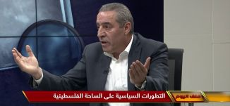 برومو - ملف اليوم - حسين الشيخ - قناة مساواة الفضائية