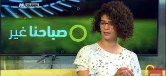 جمعية ultimatepeace -  يارا حجازي-  صباحنا غير- 28-5-2017-  قناة مساواة الفضائية