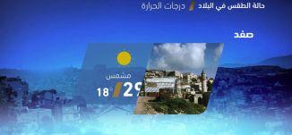 حالة الطقس في البلاد - 17-9-2018 - قناة مساواة الفضائية - MusawaChannel