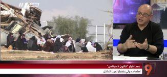 تزايد الاهتمام الدولي بقضايا عرب الداخل - محمد زيدان - التاسعة - 14-4-2017 - قناة مساواة