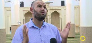 استقبال العيد ،الشيخ أحمد مصاروة ،صباحنا غير ، 15-6-2018 - مساواة