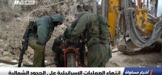 انتهاء العمليات الإسرائيلية على الحدود الشمالية،اخبار مساواة ،13.1.2019- مساواة