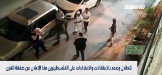 الاحتلال يصعد بالاعتقالات على الفلسطينيين منذ الاعلان عن صفقة القرن،الكاملة،بانوراما مساواة ،19.06