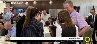 تقرير : تعايش الثقافات: إفطار نقابة المحامين لواء الشمال ،صباحنا غير،11-6-2018، قناة مساواة الفضائية