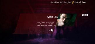 عرض فيلم الجوع  ! - فعاليات ثقافية هذا المساء - 15-5-2017 - قناة مساواة الفضائية