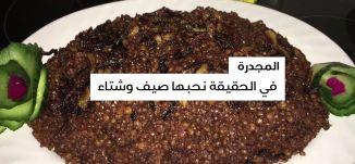 ما هي اشهر ٥ اكلات فلسطينية شتوية - قناة مساواة الفضائية