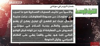 خسارة الروس في سوتشي !، عبد الرحمن الراشد،مترو الصحافة،  31.1.2018،قناة مساواة الفضاية