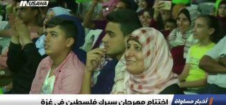 تقرير : اختتام مهرجان سيرك فلسطين في غزة ، اخبار مساواة، 8-10-2018-مساواة