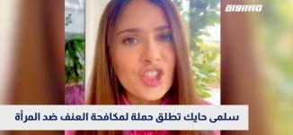 سلمى حايك تطلق حملة لمكافحة العنف ضد المرأة،بانوراما مساواة،21.05.2020،قناة مساواة الفضائية