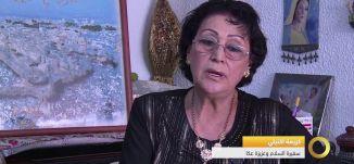 تقرير - كريمة اكتيلي سفيرة السلام وعزيزة عكا - #صباحنا_غير- 2-9-2016 - قناة مساواة الفضائية