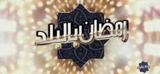 الفن الفلسطيني - الجزء الثاني - الحلقة الثامنة - #رمضان_بالبلد - 13-6-2016- قناة مساواة الفضائية