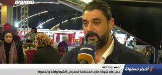 رام الله: معرض لتعزيز المنتجات الفلسطينية ، تقرير،اخبار مساواة،19.12.2019،قناة مساواة