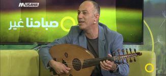 عامل لنفسك حدود  ، علاء عزام ، صباحنا غير،18.4.2018، قناة مساواة الفضائية