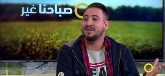 مشروع أعط فكرة لحل المشاكل - حافظ محروم - #صباحنا_غير- 7-2-2017 - مساواة