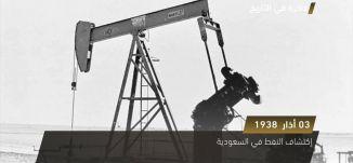 إكتشاف النقط في السعودية ! -3-3-2018 - قناة مساواة الفضائية   - MusawaChannel